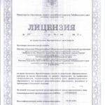 ДОСААФ России Читинского района Забайкальского края