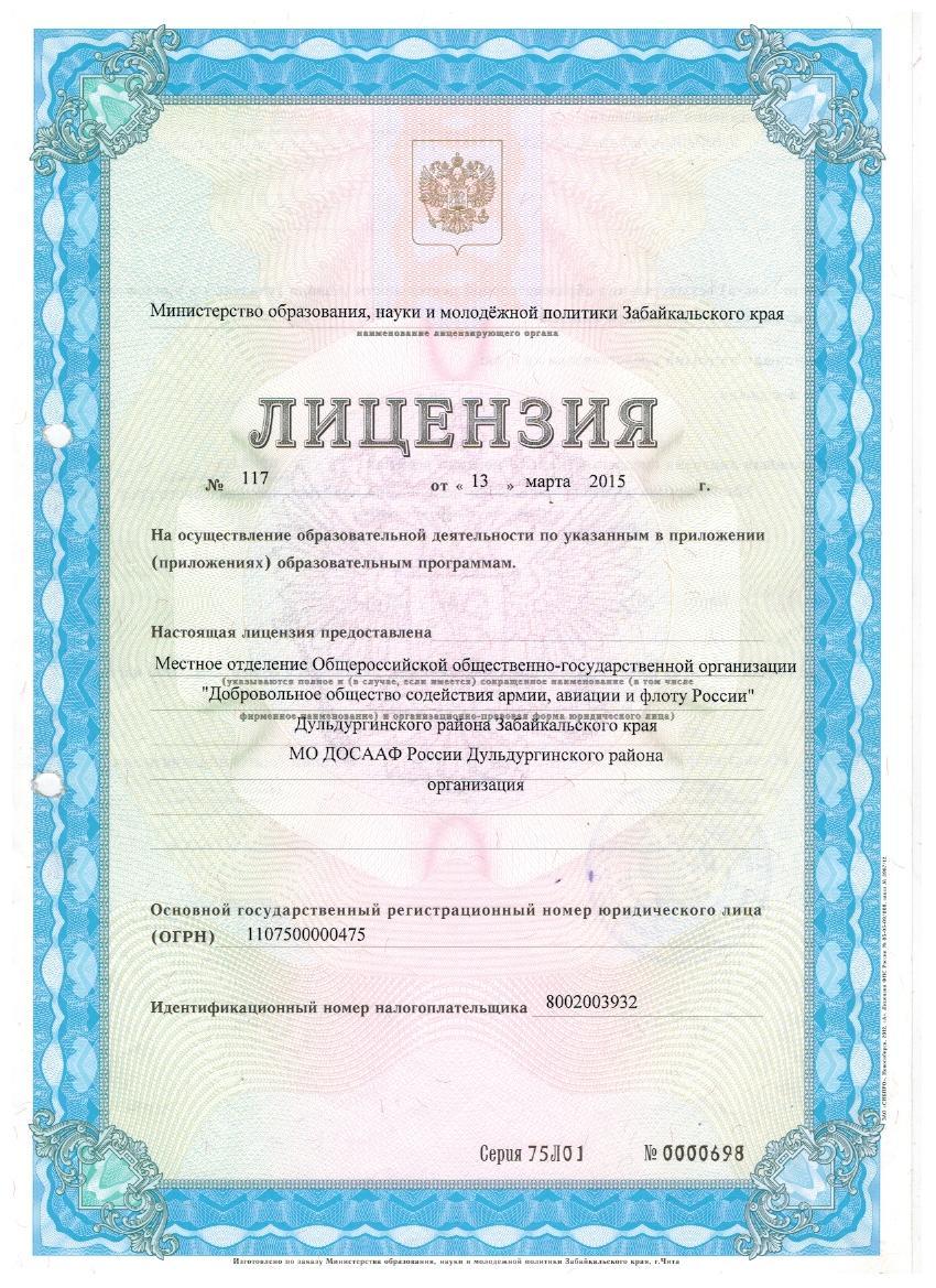 Автошкола МО ДОСААФ России Дульдургинского района Забайкальского края